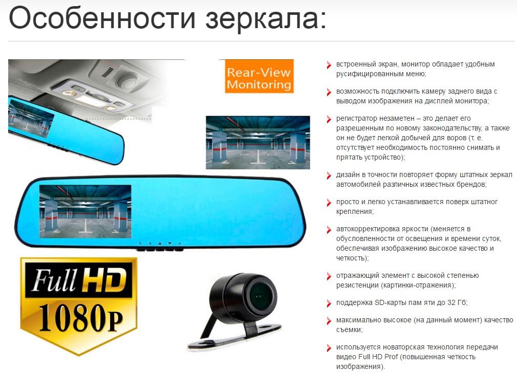 «Car DVR mirror» - видеорегистратор