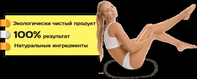 Снимает отеки, тяжесть в ногах, зуд, судороги, защищает от синдрома усталых ног