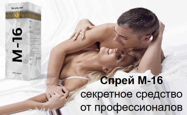 М16 средство для мужчин отзывы