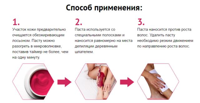 При нанесении на кожу средство охватывает каждый волосок и извлекает из кожи вместе с волосяной луковицей
