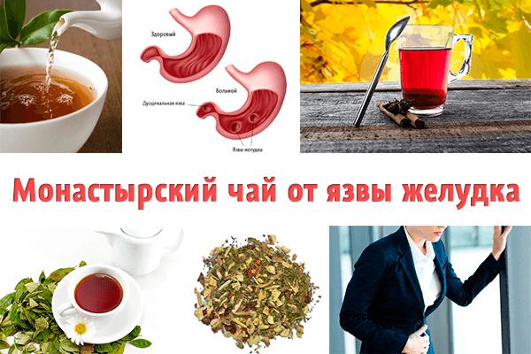 Если болезнь перешла в хроническую стадию, может понадобиться несколько чайных курсов