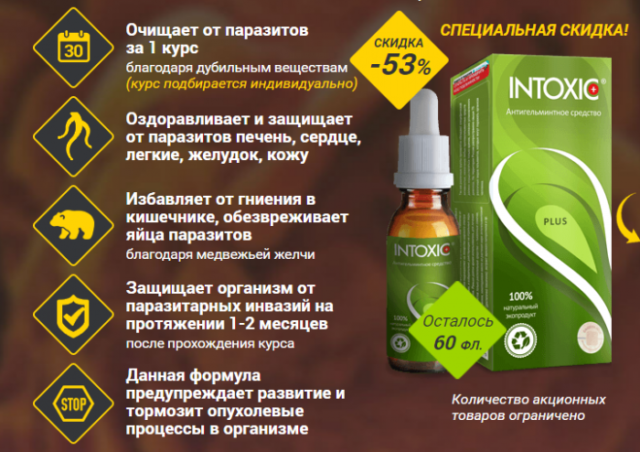 лекарство от паразитов в кишечнике