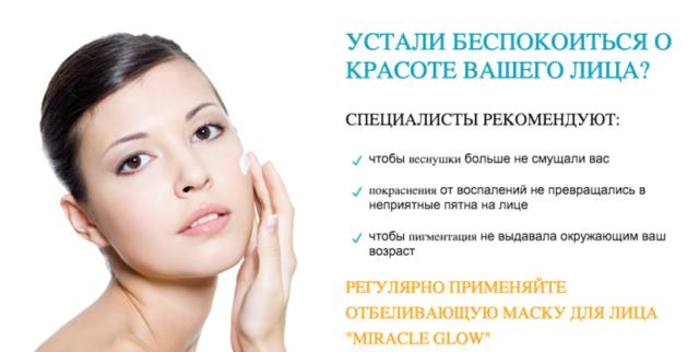 Полный курс составляет 1 месяц, после которого кожа лица станет чистой, гладкой и упругой