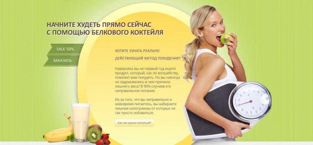 Fito Slim Balance, по заверениям фирмы-изготовителя, богат витаминами, минералами, белком и правильными углеводами