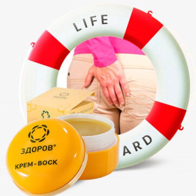 Лечение следует начинать незамедлительно, так как крем-воск «Здоров» против геморроя способен помочь, пока болезнь не приняла хронический характер