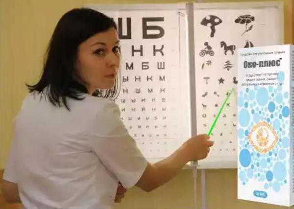 Капли для глаз Око-плюс одобрены ведущими специалистами