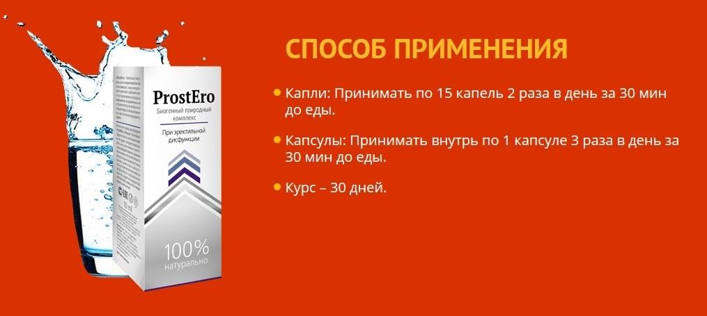 Способы использования средства от простатита