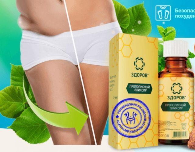 """Натуральный эликсир на прополисе """"ЗДОРОВ"""" от компании """"ЗДОРОВ групп"""" - это действенное средство для женщин, которые желают избавиться от избыточного веса и при этом оздоровить свой организм"""
