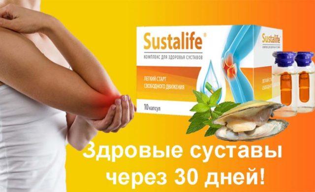 Sustalife (Сусталифе) для суставов купить в Казанской области