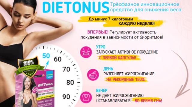 Таким образом, комплексное действие Dietonus для похудения построено в соответствии с природными циклами