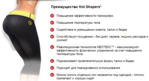 Hot Shapers — поможет вам