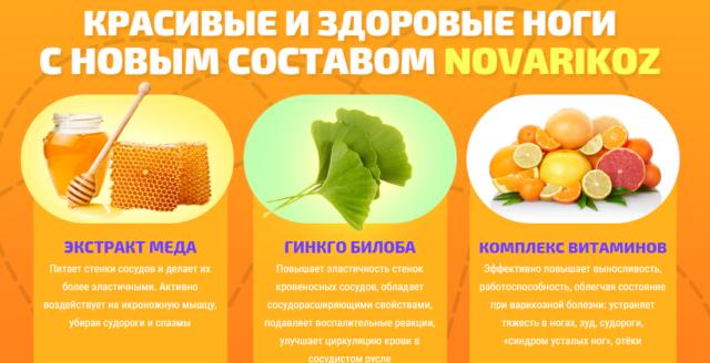 Спрей Novarikoz имеет ряд преимуществ перед другими препаратами