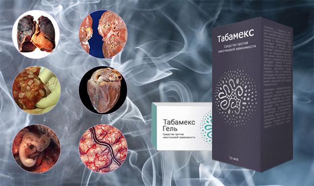 Это вещество, используемое в формуле капель Табамекс, воздействует на рецепторы, лишая человека наслаждения при курении сигареты