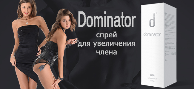 После использования спрея Dominator половой член увеличится минимум на 2 см, максимум на 7 см