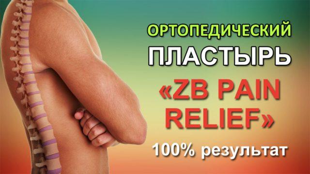 Именно по этой причине сегодня актуальными стали китайские пластыри ZB Pain Relief Orthopedic Plasters