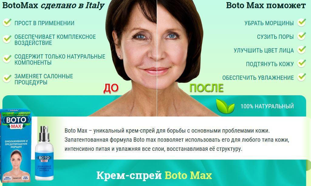 Этот косметический препарат не имеет в составе «Ботокса»