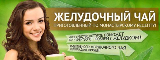 Сибирский зеленый сбор способен восстановить слизистые оболочки желудка и кишечника после серьезных заболеваний
