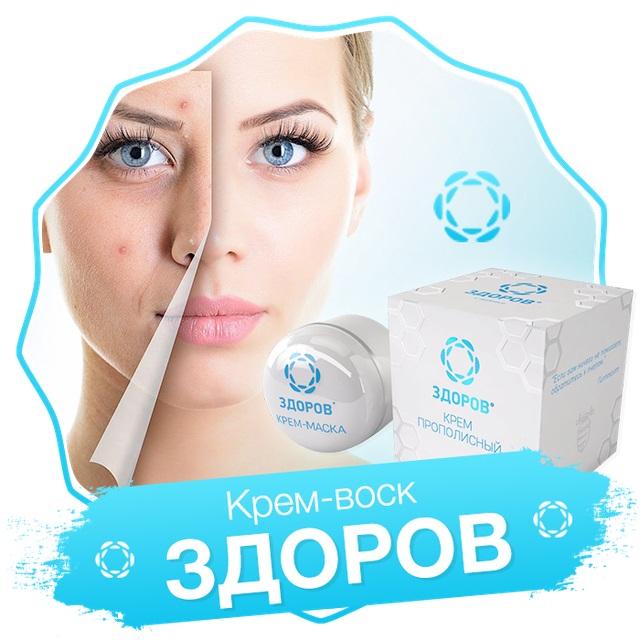 Вся косметика этого производителя основана на рецептах народной медицины, предусматривающей в составе только натуральные ингредиенты
