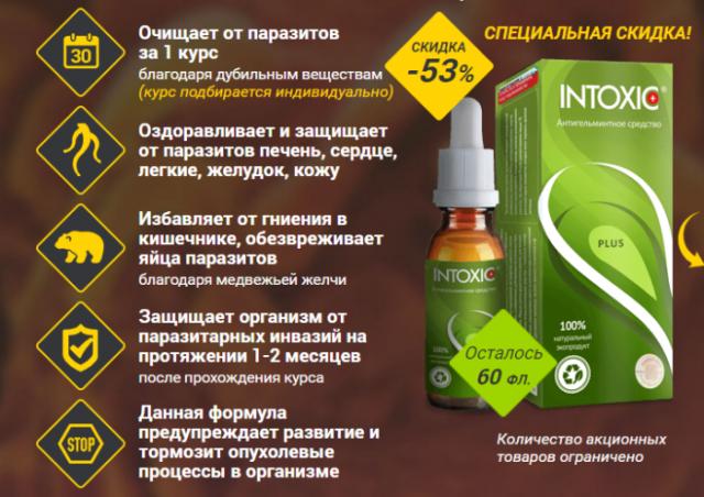 Антигельминтный препарат создан на основе растительных ингредиентов и помогает полностью очистить организм и предупредить повторное заражение