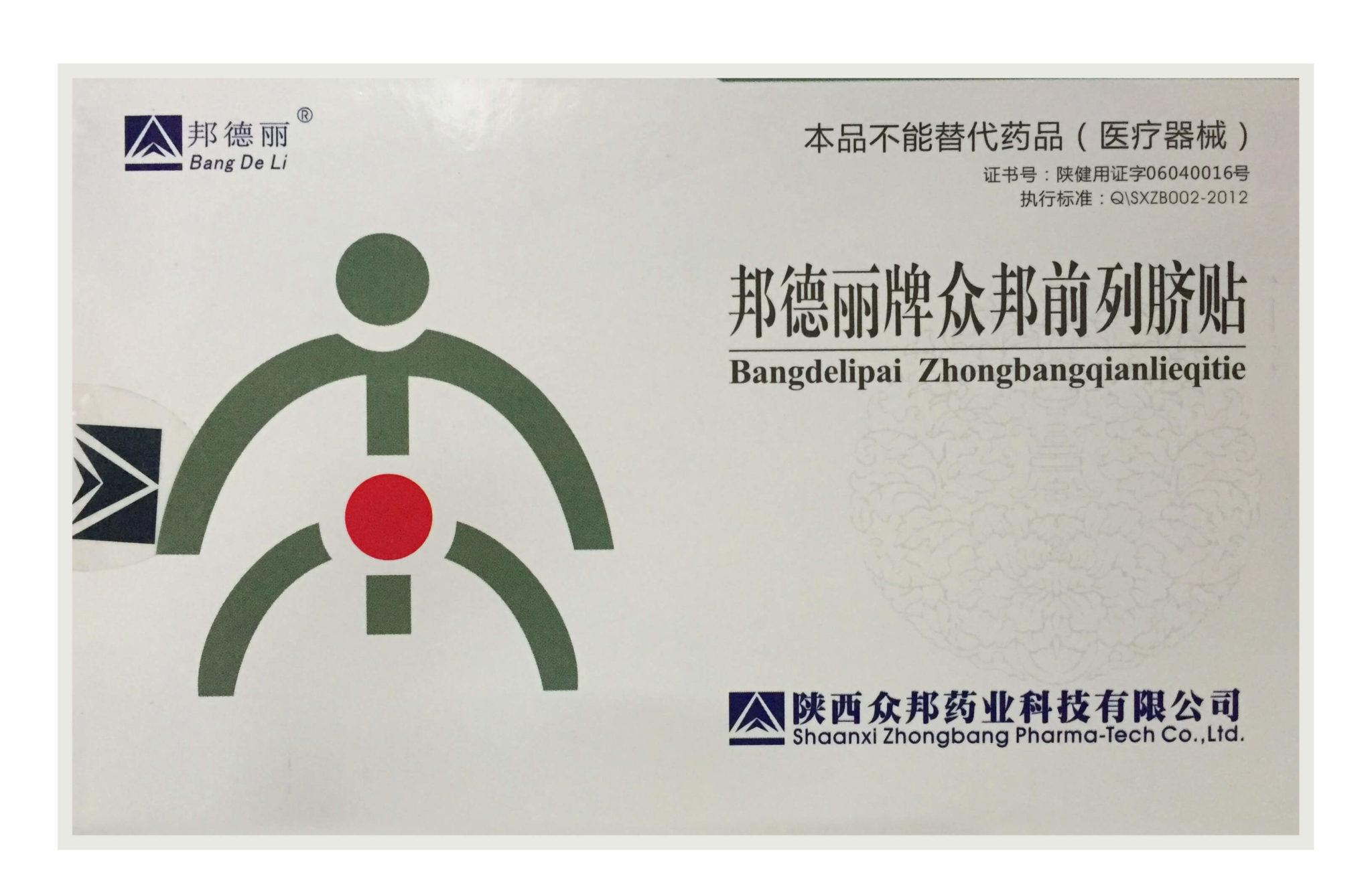 Китайский пластырь ZB Prostatic Navel Plaster урологический от простатита купить на официальном сайте цена отзывы