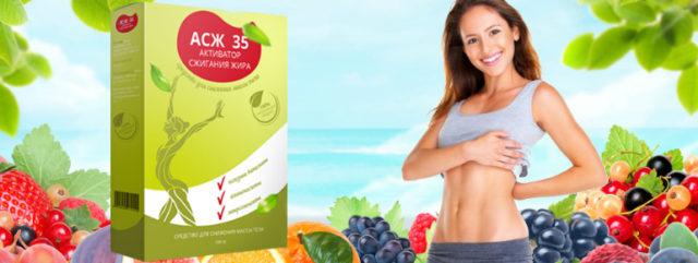 АСЖ-35 должен понравиться многим людям с лишним весом и тем, кто хочет стать стройнее