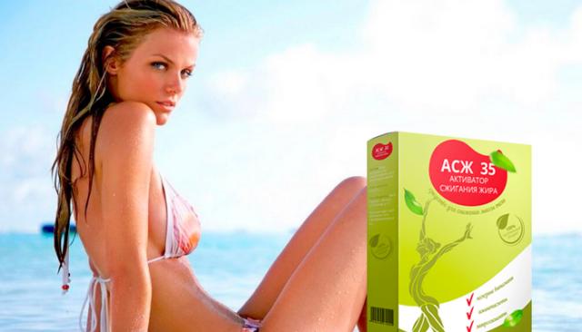 АСЖ-35 — это активатор сжигания жира, но при этом производители рекомендуют его как улучшитель пищеварения (ускоряет метаболизм)