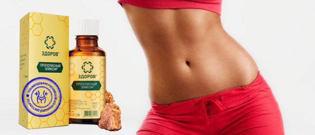 Регулярное употребление прополисного эликсира снижает протеин, который накапливается в жире, что способствует естественному разрушению жирового скопления