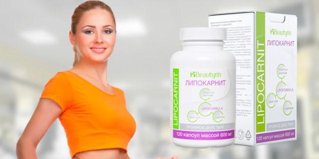 Препарат Липокарнит принимать внутрь по 1-2 капсулы два раза в день во время приема пищи