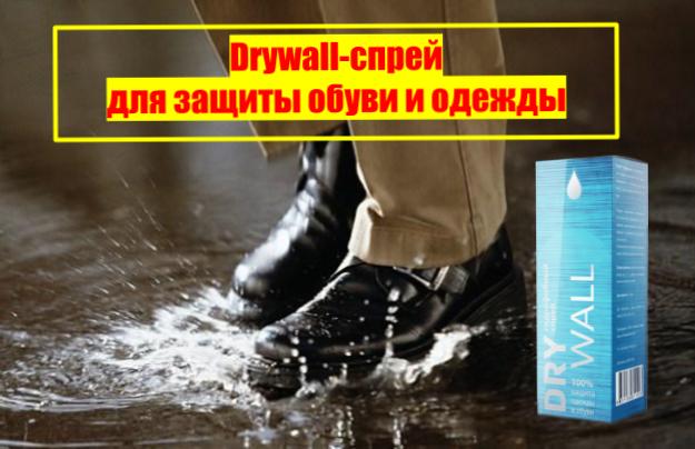 Спрей Drywall – новое имя среди спреев для защиты обуви и одежды от осадков и грязи