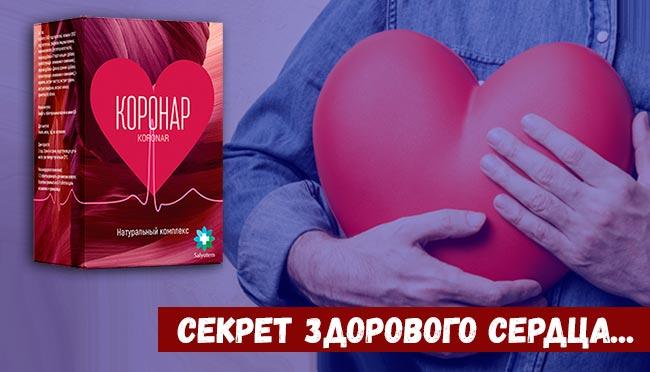 Коронар применяется для нормализации артериального давления и снятия сопутствующих болезни кровеносной системы