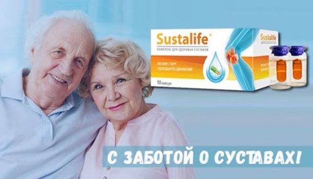 Сусталайф эффективен и при болевых ощущениях