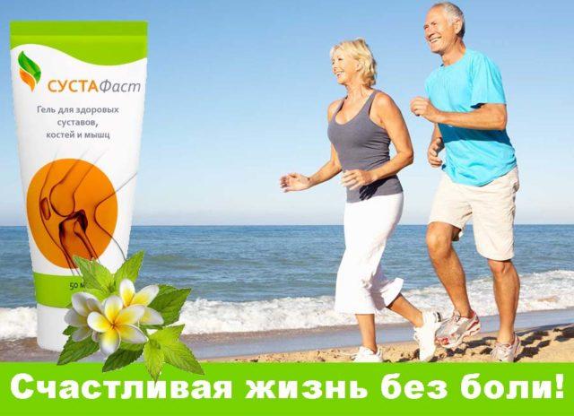 Сустафаст для суставов помогает восстановить пораженные участки, избавляет от боли, тугоподвижности, хруста